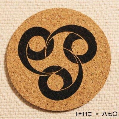 画像1: 「1+11=八七〇」コースター(15)
