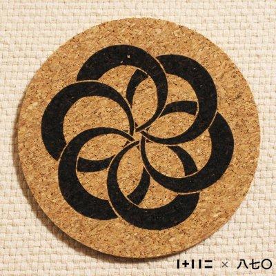 画像1: 「1+11=八七〇」コースター(16)