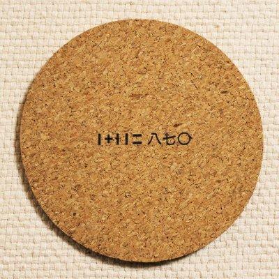 画像2: 「1+11=八七〇」コースター(16)