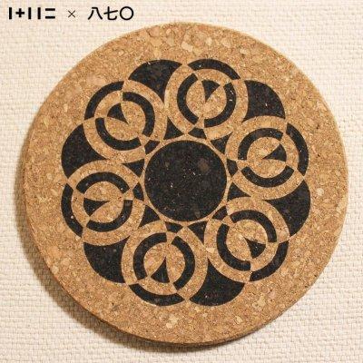 画像1: 「1+11=八七〇」鍋敷き(2)