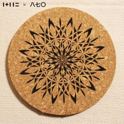 画像1: 「1+11=八七〇」鍋敷き(6)