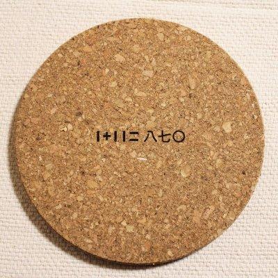 画像2: 「1+11=八七〇」鍋敷き(1)